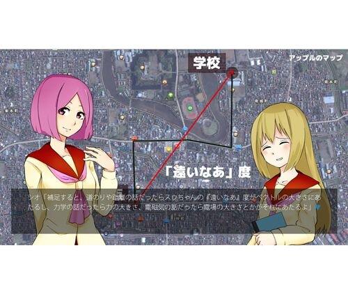 センター試験対策型ノベルゲーム『あかほん!』ベクトル編① Game Screen Shot1
