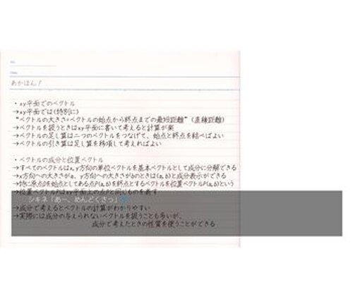 センター試験対策型ノベルゲーム『あかほん!』ベクトル編① Game Screen Shot5