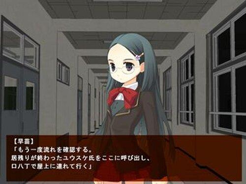 疑え!友人の恋人! Game Screen Shot2