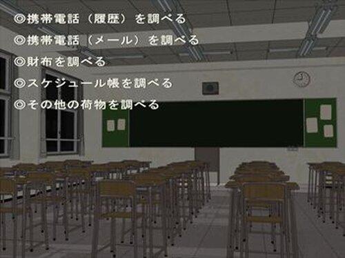 疑え!友人の恋人! Game Screen Shot4