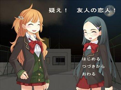 疑え!友人の恋人! Game Screen Shots