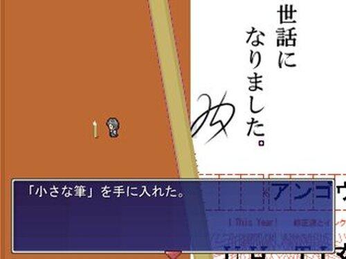 年賀状をあなたに(2014) Game Screen Shot5