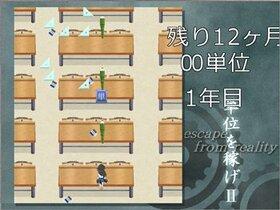単位を稼げ!! Game Screen Shot2