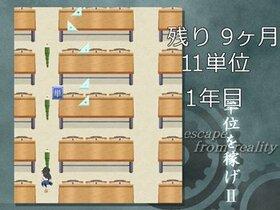 単位を稼げ!! Game Screen Shot3