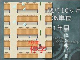 単位を稼げ!! Game Screen Shot4