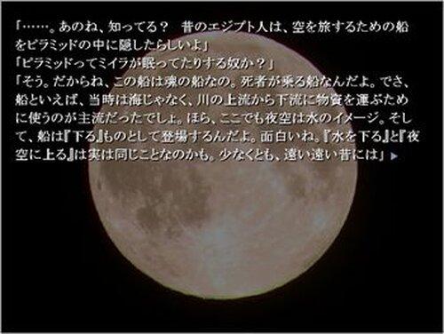 拾われた夏のエデン Game Screen Shot2