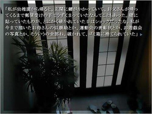 拾われた夏のエデン Game Screen Shot5
