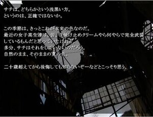 拾われた夏のエデン Game Screen Shot