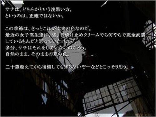 拾われた夏のエデン Game Screen Shots