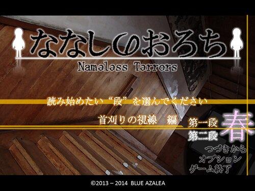 ななしのおろち 春 Game Screen Shot1