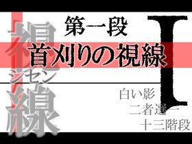 ななしのおろち 春 Game Screen Shot2