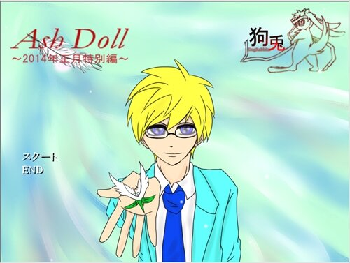AshDoll~2014年正月特別編~ Game Screen Shot1