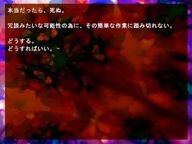 「いらない子ゲーム」完成版 Game Screen Shot4