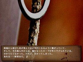 「いらない子ゲーム」完成版 Game Screen Shot5