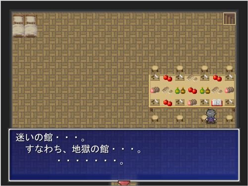 館のむこう2 ~新たな呪い~ Game Screen Shot1