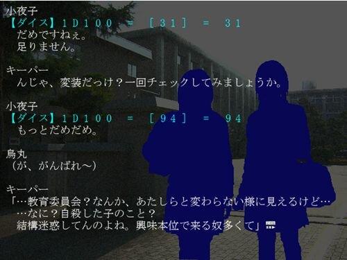 クトゥルフの呼び声現代版リプレイ 詩の呼ぶ物 Game Screen Shot1