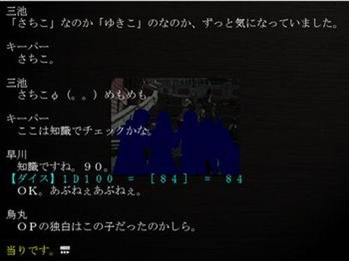 クトゥルフの呼び声現代版リプレイ 詩の呼ぶ物 Game Screen Shot3