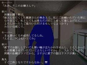 クトゥルフの呼び声現代版リプレイ 詩の呼ぶ物 Game Screen Shot4