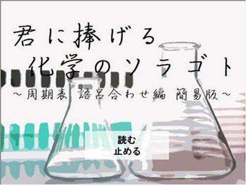 君に捧げる化学のソラゴト ~周期表 語呂合わせ編 簡易版~ Game Screen Shot2