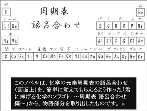 君に捧げる化学のソラゴト ~周期表 語呂合わせ編 簡易版~ Game Screen Shots