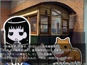 かや姉小さな旅 ~ニューシャトルに乗りに行こう~ Game Screen Shot3