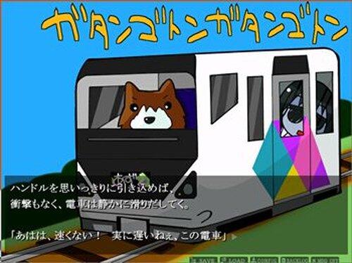 かや姉小さな旅 ~ニューシャトルに乗りに行こう~ Game Screen Shots
