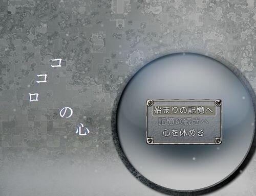 ココロの心 Game Screen Shot1