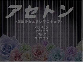 アセトン-魔法少女と青いマニキュア- Game Screen Shot2