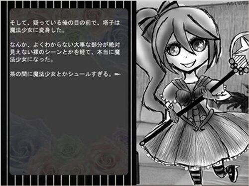 アセトン-魔法少女と青いマニキュア- Game Screen Shots