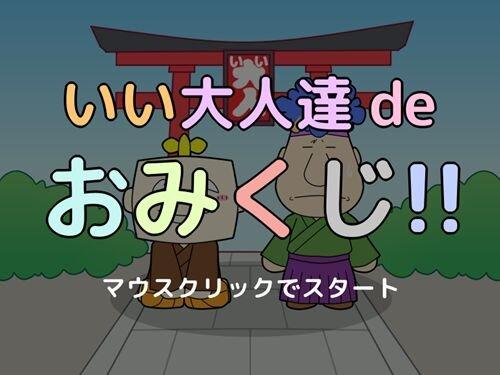 いい大人達deおみくじ!! -いいおみくじ達- Game Screen Shot1