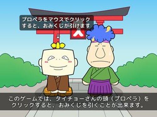 いい大人達deおみくじ!! -いいおみくじ達- Game Screen Shot2