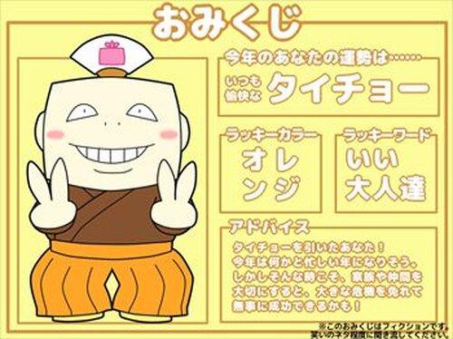 いい大人達deおみくじ!! -いいおみくじ達- Game Screen Shot3