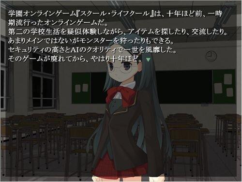 スクール・ライフクール Game Screen Shot1