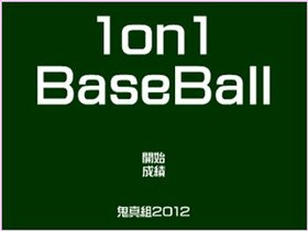 1on1 Baseball Game Screen Shot2