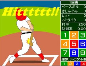1on1 Baseball Game Screen Shot