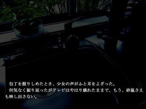 good night Game Screen Shot5