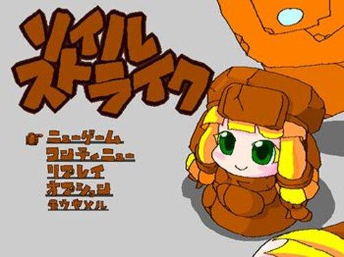 ソイルストライク Game Screen Shot2
