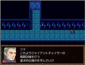 ジャイアントチェイサー シチュエーションズ Game Screen Shot2