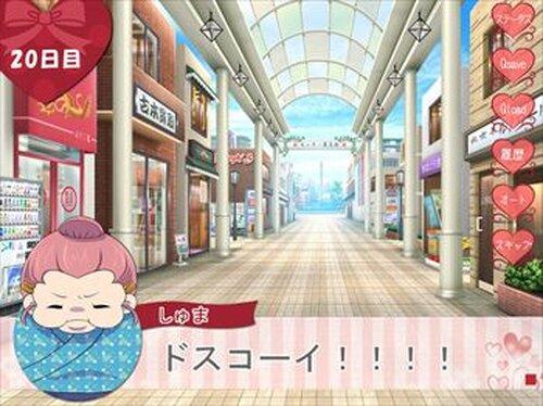 恋してマシュマロ Game Screen Shot5