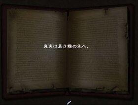 描き変える記憶 Game Screen Shot5