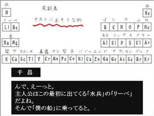 君に捧げる化学のソラゴト ~周期表 語呂合わせ編~ Game Screen Shot2