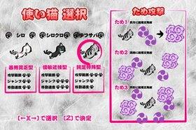 猫巫女物ノ怪退治戯~ねこみこもののけたいじのぎ~ Game Screen Shot2