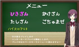 さかたマキの算数 Game Screen Shot2