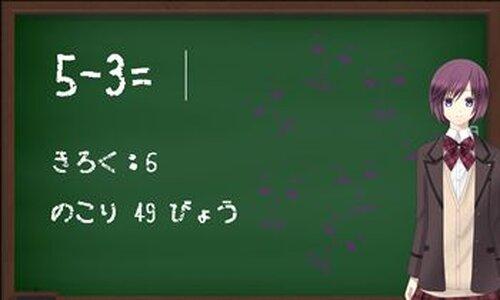 さかたマキの算数 Game Screen Shot3
