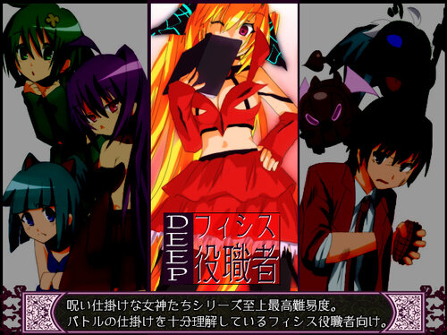 呪い仕掛けな女神たち【第一幕】 ~ 2ndVerginStyle2013 ~ Game Screen Shot1