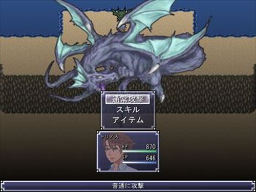 トリノス奮闘記 Game Screen Shot5