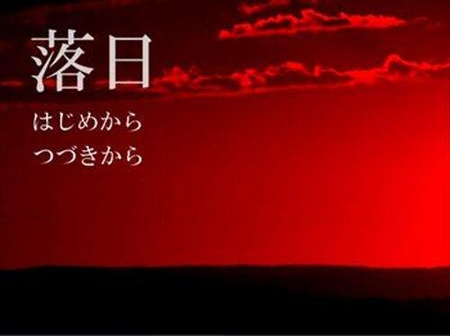 落日 Game Screen Shot2