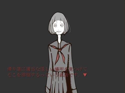 淀咲中学徘徊部 Game Screen Shot1