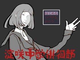 淀咲中学徘徊部 Game Screen Shot2