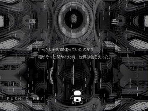 PANDARA~パンダラ~体験版 Game Screen Shot2